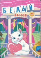 """Картон белый """"Кошка с сердцем"""" (А4; 8 листов)"""