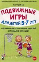 Подвижные игры для детей 5-7 лет. Сценарии физкультурных занятий и развлечений в ДОУ