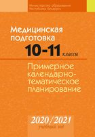 Медицинская подготовка. 10-11 классы. Примерное календарно-тематическое планирование. 2018/2019 учебный год