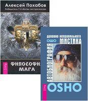 Автобиография мистика. Философия мага (комплект из 2-х книг)
