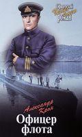 Офицер флота