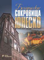 Белорусские сокровища ЮНЕСКО