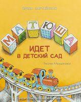 Матюша идет в детский сад