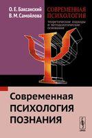 Современная психология. Книга 2. Современная психология познания