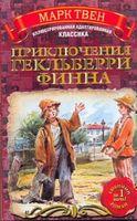 Приключения Гекльберри Финна (м)