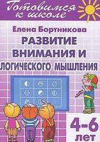 Готовимся к школе. Тетрадь 4. Развитие внимания и логического мышления. Для детей 4-6 лет