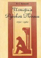 История русской поэзии. 1730-1980