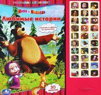 Маша и Медведь. Любимые истории. Книжка-игрушка (30 звуковых кнопок)