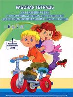 Рабочая тетрадь для развития речи и коммуникативных способностей детей подготовительной к школе группы с 6 до 7 лет