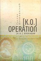 [К.О.] Операция