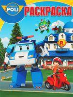 Робокар Поли и его друзья. Волшебная раскраска