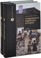 Современная еврейская история (Комплект из 2 книг)