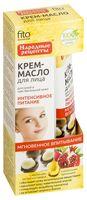 """Крем-масло для лица """"С маслом ши"""" (45 мл)"""