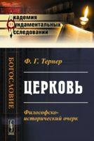Церковь. Философско-исторический очерк