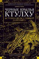 Черные крылья Ктулху. Истории из вселенной Лавкрафта