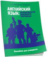 Английский язык. Особенности военного перевода