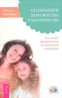 Осознанное замужество и материнство. На стыке физиологии, психологии, эзотерики