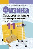 Физика. 11 класс. Самостоятельные и контрольные работы (базовый уровень). Электронная версия