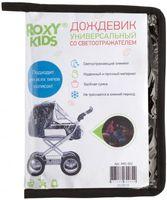 Защита на коляску (арт. RRC-002)