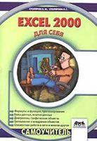 Excel 2000 для себя
