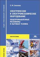 Электрическое и электромеханическое оборудование. Общепромышленные механизмы и бытовая техника