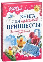 1001 идея. Книга для маленькой принцессы. Волшебное рукоделие