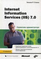 Internet Information Services 7.0. Справочник администратора