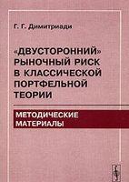 """""""Двусторонний"""" рыночный риск в классической портфельной теории. Методические материалы"""