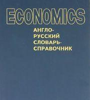 Economics. Англо-русский словарь-справочник