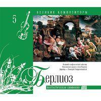 Великие композиторы. Том 05. Берлиоз. Фантастическая симфония (+ CD)