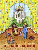 Церковь Божия. Книжка-помощница