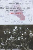 Партизаны Брянского леса. Какими они были. 1941-1943