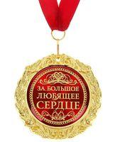 """Медаль металлическая """"За большое любящее сердце"""" (7 см)"""