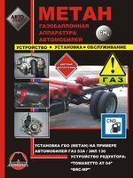 Метан. Газобаллонная аппаратура автомобилей на примере ГАЗ 53А / ЗИЛ 130. Устройство. Установка. Обслуживание