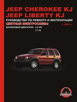 Jeep Cherokee KJ / Jeep Liberty KJ с 2001 г. Руководство по ремонту и эксплуатации