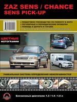 ZAZ Sens / Chance / Sens PickUp. Руководство по ремонту и эксплуатации
