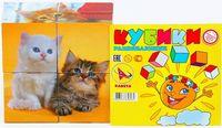"""Кубики """"Котята"""" (4 шт)"""