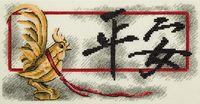 """Вышивка крестом """"Благословение. Защита"""" (270х150 мм)"""