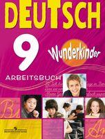 Немецкий язык. 9 класс. Рабочая тетрадь