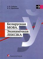 Беларуская мова. Эканамічная лексіка