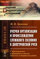 Очерки организации и происхождения служилого сословия в допетровской Руси (м)
