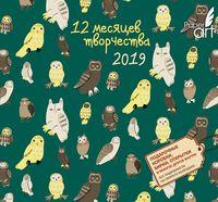"""Календарь настенный """"Филины и совы"""" (2019)"""
