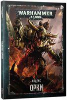 Warhammer 40.000. Кодекс: Орки