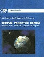 Теория развития Земли. Происхождение, эволюция и трагическое будущее