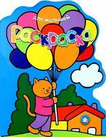 Раскраска для малышей. Кот с воздушными шарами