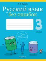 Русский язык без ошибок. 3 класс