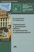 Стропальные и такелажные работы в строительстве и промышленности