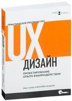 UX-дизайн. Практическое руководство по проектированию опыта взаимодействия
