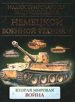 Иллюстрированная энциклопедия немецкой военной техники