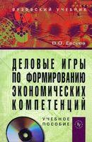 Деловые игры по формированию экономических компетенций (+ CD)